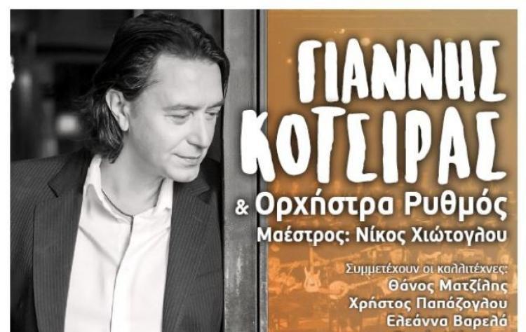 Σήμερα η συναυλία του Γιάννη Κότσιρα στο Δημοτικό Αμφιθέατρο Αλεξάνδρειας