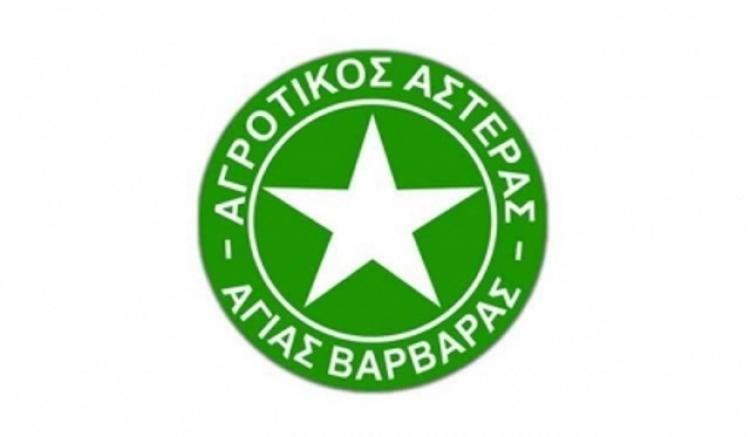Ανακοίνωση Αγροτικού Αστέρα Αγίας Βαρβάρας για τα πρωταθλήματα υποδομών 2018-19