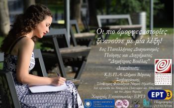 Προκήρυξη 8ου πανελλήνιου διαγωνισμού ποίησης & διηγήματος «Δημήτριος Βικέλας»