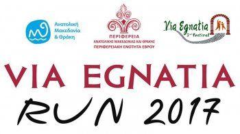 Συμμετοχές για τον αγώνα δρόμου «VIA EGNATIA RUN» που διοργανώνει η  Περιφέρεια Ανατ. Μακεδονίας και Θράκης