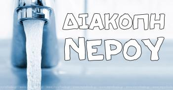 ΔΕΥΑ Αλεξάνδρειας : Έκτακτη διακοπή νερού σήμερα στην Αλεξάνδρεια για την αποκατάσταση βλάβης