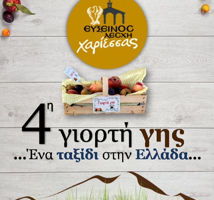4η Γιορτή Γης από την Εύξεινο Λέσχη Χαρίεσσας την Παρασκευή 31 Αυγούστου 2018